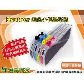 ~浩昇科技~Brother MFC J6710 J6910 連續供墨填充長匣^(匣 墨水^