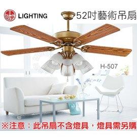 LIGHTING 哈帝52吋188馬達(古銅色)藝術吊扇 H-507 =台灣製造,免運費=