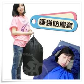 Farber 製 特大羽絨睡袋 化纖睡袋防塵套.防塵袋.置納袋.收納袋.收納棉被、羽絨衣、