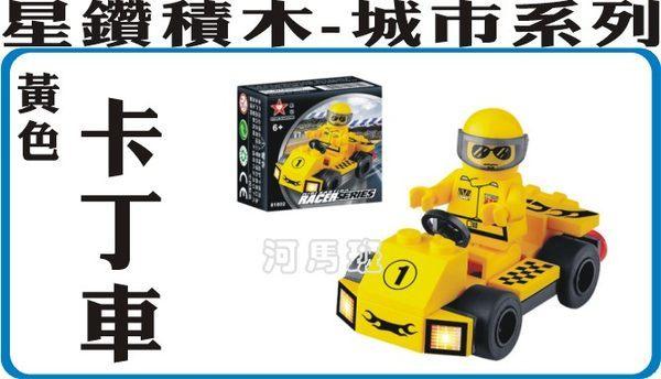 河马班-星钻积木(002-81802)-城市系列-黄色卡丁车