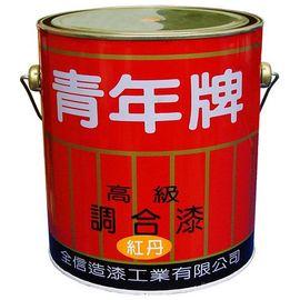 青年調合漆 加侖裝★油漆 鐵材/木材★室內外 好刷/好漆/好品質