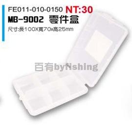 ◎百有釣具◎V-FOX MB-9002 新款零件盒~ 長100x寬70x高25mm