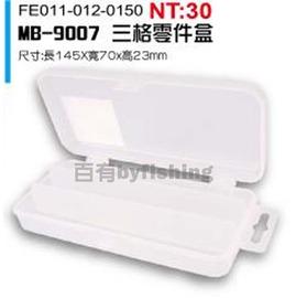 ◎百有釣具◎V-FOX MB-9007 新款三格零件盒~ 長145x寬70x高23mm