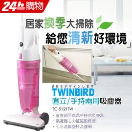 【日本TWINBIRD】吸塵器《TC-5121TWP / TC5121TWP》