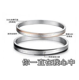~316小舖~~B52~ 316L鈦鋼手環~你一直在我心中手環~單件價 白鋼情侶對環 情侶