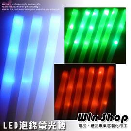 【Q禮品】B1208單色LED燈海綿海棉泡綿電子螢光棒~派對Party演唱會加油跨年晚會春吶