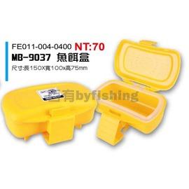 ◎百有釣具◎V-FOX MB-9037 新款魚餌盒~ 長150x寬100x高75mm