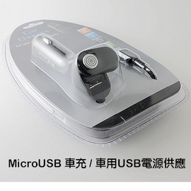 (PDA CAR CHARGER) 5V1A 1000mah  MicroUSB 車充線/車用USB電源供應For Samsung Wave 588/S5780 Wave578/S5690 Xcover