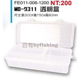 ◎百有釣具◎V-FOX MB-9311 新款透明盒~ 長300x寬150x高80mm