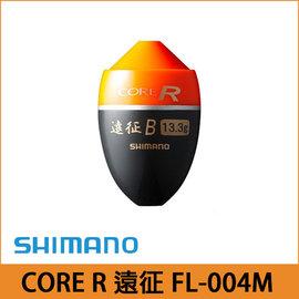 橘子釣具 SHIMANO磯釣阿波浮標 CORE R遠征 FL~004M
