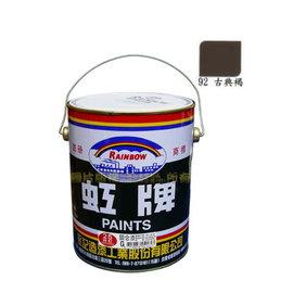 虹牌調合漆 #92古典褐色(加侖裝)★油漆 鐵材/木材★室內外 好刷/好漆/好品質