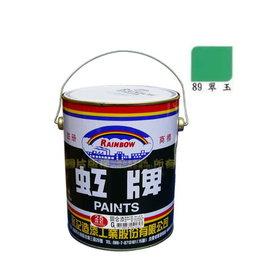 虹牌調合漆 #89翠玉色(加侖裝)★油漆 鐵材/木材★室內外 好刷/好漆/好品質