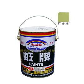 虹牌調合漆 #87金綠色(加侖裝)★油漆 鐵材/木材★室內外 好刷/好漆/好品質