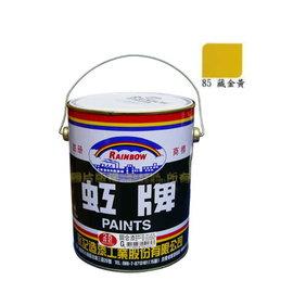 虹牌調合漆 #85藏金黃色(加侖裝)★油漆 鐵材/木材★室內外 好刷/好漆/好品質