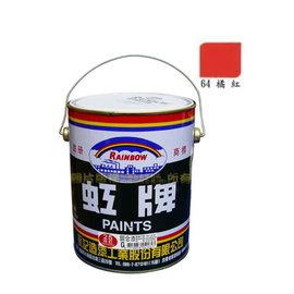 虹牌調合漆 #64橘紅色(加侖裝)★油漆 鐵材/木材★室內外 好刷/好漆/好品質