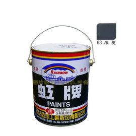 虹牌調合漆 #63深灰色(加侖裝)★油漆 鐵材/木材★室內外 好刷/好漆/好品質