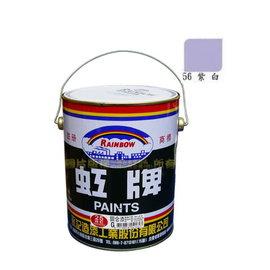 虹牌調合漆 #56紫白色(加侖裝)★油漆 鐵材/木材★室內外 好刷/好漆/好品質