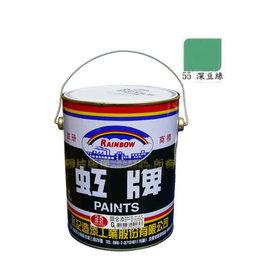 虹牌調合漆 #55深豆綠色(加侖裝)★油漆 鐵材/木材★室內外 好刷/好漆/好品質