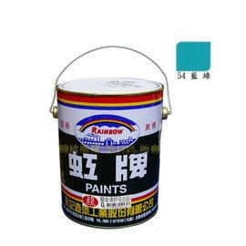 虹牌調合漆 #54藍綠色(加侖裝)★油漆 鐵材/木材★室內外 好刷/好漆/好品質