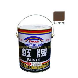 虹牌調合漆 #51咖啡色(加侖裝)★油漆 鐵材/木材★室內外 好刷/好漆/好品質