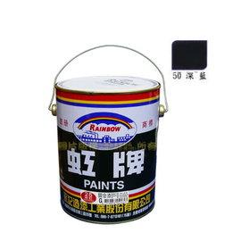 虹牌調合漆 #50深藍色(加侖裝)★油漆 鐵材/木材★室內外 好刷/好漆/好品質