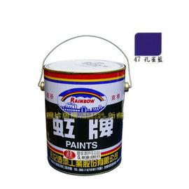 虹牌調合漆 #47孔雀藍色(加侖裝)★油漆 鐵材/木材★室內外 好刷/好漆/好品質