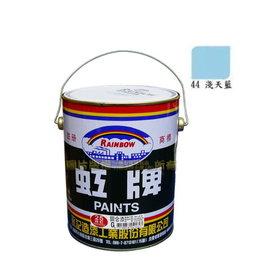 虹牌調合漆 #44淺天藍色(加侖裝)★油漆 鐵材/木材★室內外 好刷/好漆/好品質