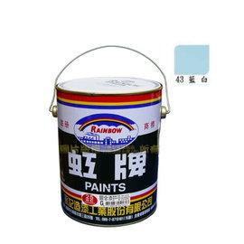 虹牌調合漆 #43藍白色(加侖裝)★油漆 鐵材/木材★室內外 好刷/好漆/好品質
