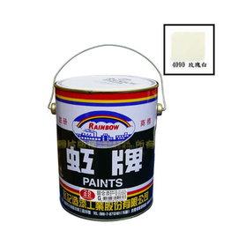 虹牌調合漆 #4090玫瑰白色(加侖裝)★油漆 鐵材/木材★室內外 好刷/好漆/好品質