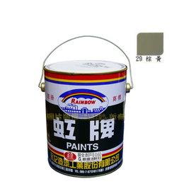 虹牌調合漆 #29棕黃色(加侖裝)★油漆 鐵材/木材★室內外 好刷/好漆/好品質