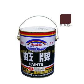 虹牌調合漆 #27印度紅色(加侖裝)★油漆 鐵材/木材★室內外 好刷/好漆/好品質