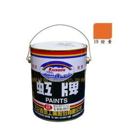 虹牌調合漆 #19橙黃色(加侖裝)★油漆 鐵材/木材★室內外 好刷/好漆/好品質