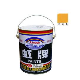 虹牌調合漆 #18純黃色(加侖裝)★油漆 鐵材/木材★室內外 好刷/好漆/好品質