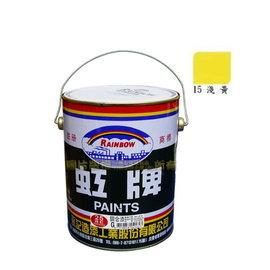 虹牌調合漆 #15淺黃色(加侖裝)★油漆 鐵材/木材★室內外 好刷/好漆/好品質