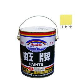 虹牌調合漆 #14奶黃色(加侖裝)★油漆 鐵材/木材★室內外 好刷/好漆/好品質