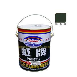虹牌調合漆 #09墨綠色(加侖裝)★油漆 鐵材/木材★室內外 好刷/好漆/好品質