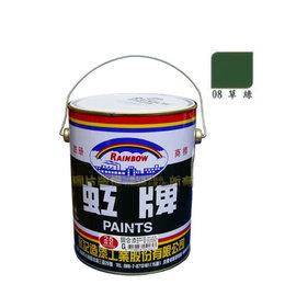 虹牌調合漆 #08草綠色(加侖裝)★油漆 鐵材/木材★室內外 好刷/好漆/好品質
