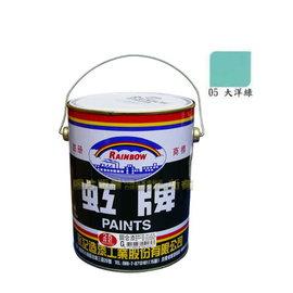 虹牌調合漆 #05大洋綠色(加侖裝)★油漆 鐵材/木材★室內外 好刷/好漆/好品質