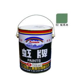 虹牌調合漆 #02蘋果綠色(加侖裝)★油漆 鐵材/木材★室內外 好刷/好漆/好品質