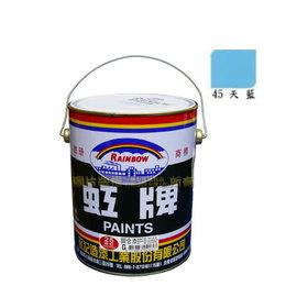 虹牌調合漆 #45天藍色(加侖裝)★油漆 鐵材/木材★室內外 好刷/好漆/好品質