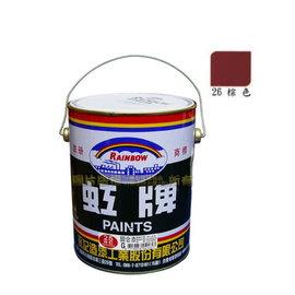 虹牌調合漆 #26棕色(加侖裝)★油漆 鐵材/木材★室內外 好刷/好漆/好品質