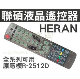 (R-2512D)HERAN 禾聯碩液晶電視遙控器 R-5011B,R-5011C,R-1812D,R-2021,R-1211A,R-1814D,HV-261 瀚斯寶麗 HANNspree