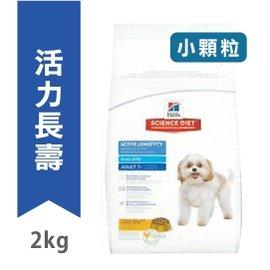 ~Hill s希爾思 寵物食品~活力長壽小顆粒熟齡犬^~雞肉、米與大麥配方^(10334H