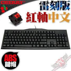 ^~ PC PARTY ^~ CHERRY G80~3800 紅軸 中文版  薄型 機械式