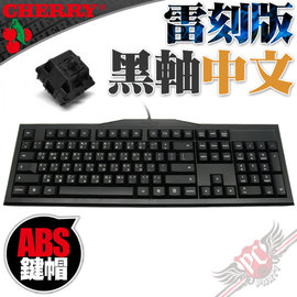 ^~ PC PARTY ^~ CHERRY G80~3800 黑軸 中文版  薄型 機械式