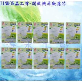 晶工牌濾芯10入裝..JD-3623/JD-3652/JD-3677/JD-3688/JD-3802/JD-4202/JD-4203/JD-4205/JD-4208/JD-4209/JD-5301B/JD-5322B/JD-5231C
