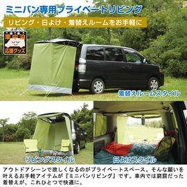 探險家露營帳篷㊣NO.73700000日本LOGOS休旅車延伸帳/車后帳/車邊帳/車邊客廳帳