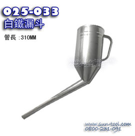 sun~tool 伸倫機車工具 025~033 白鐵漏斗 不�袗�  換機油