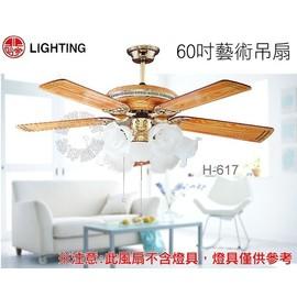 LIGHTING 哈帝60吋188馬達(黃豆杉)藝術吊扇 H-617 =台灣製造,免運費=