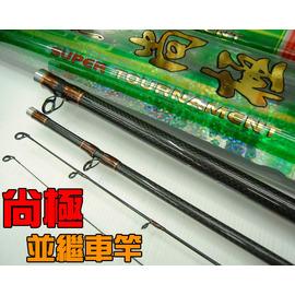 ◎百有釣具◎台灣製造 寸真釣具 尚極 30號/50號雙尾  並繼烏鰡竿 規格270